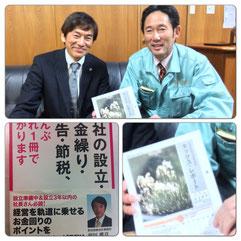 我が社の税務の事を指導いただいている前田雅章先生です!